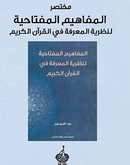 مختصركتاب - المفاهيم المفتاحية لنظرية المعرفة في القرآن الكريم