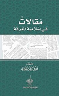 مقالات في إسلامية المعرفة