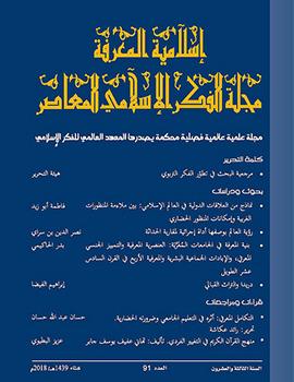 إصدار العدد 91 من مجلة إسلامية المعرفة