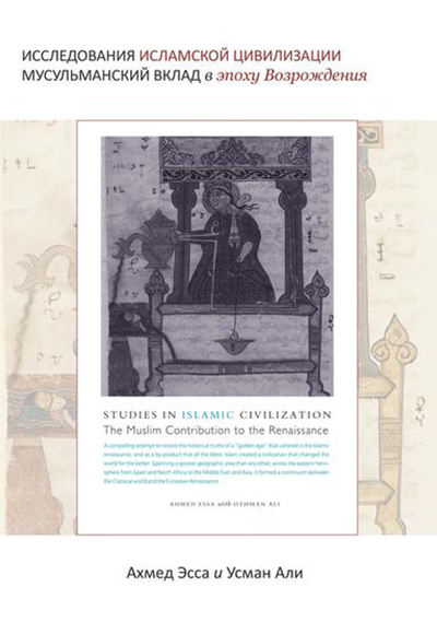 Russian – Studies in Islamic Civilization: The Muslim Contribution to the Renaissance