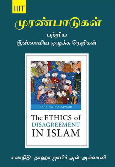 Tamil: The Ethics of Disagreement in Islam