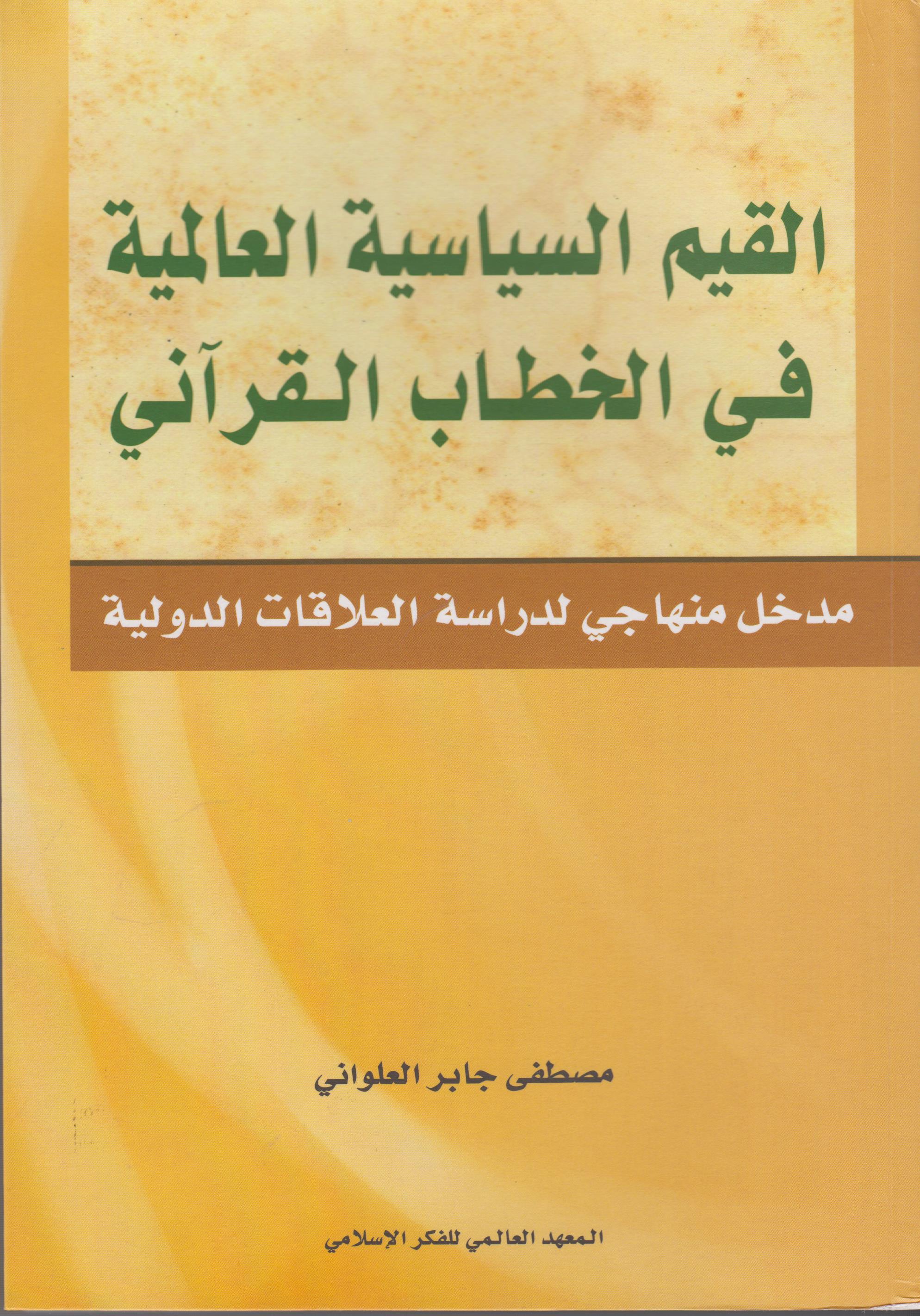 القيم السسياسية العالمية في الخطاب القرآني: مدخل منهاجي لدراسة العلاقات الدولية