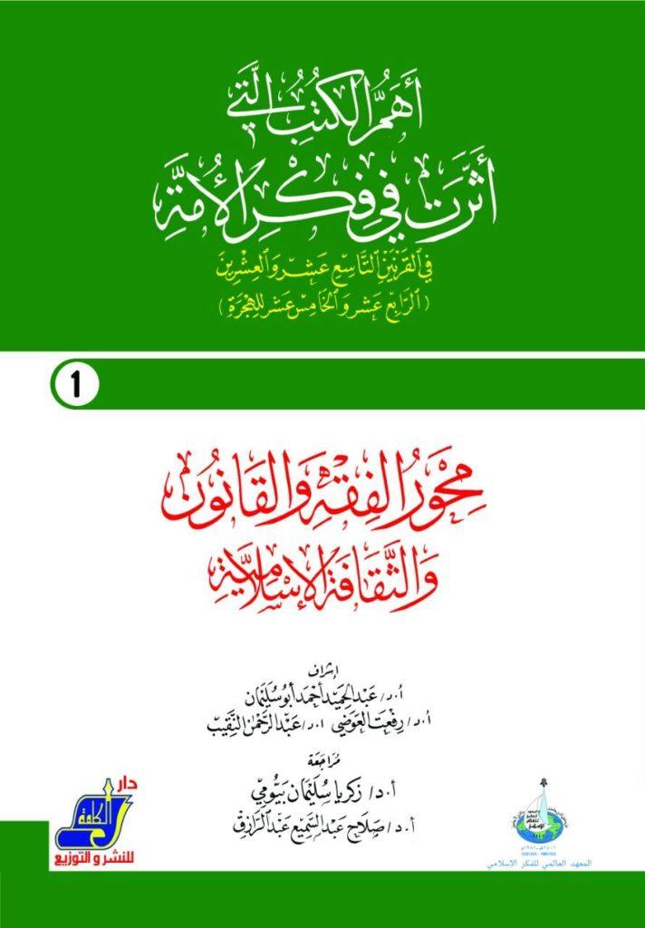 محور الفقه والقانون والثقافة الإسلامية