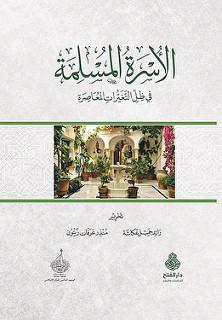 المعهد العالمي يصدر كتابين جديدين