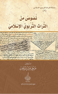 مقالات حديثة | فئات | ابحث  كتاب نصوص من التراث التربوي الإسلامي