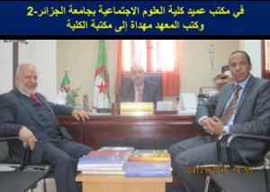 وفد من المعهد العالمي للفكر الإسلامي يزور جامعة الجزائر 2