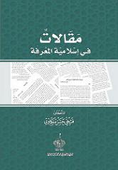 إصدار جديد للمعهد: مقالات في إسلامية المعرفة