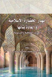 انهيار الحضارة الإسلامية وإعادة بنائها للدكتور عبد الحميد أبو سليمان
