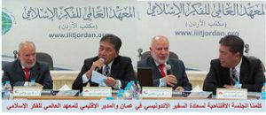 تقرير دورة الأساتذة الإندونيسيين في الأردن