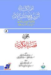 """إصدارات سلسلة """"أهم الكتب التي أثرت في فكر الأمة في القرن التاسع عشر والعشرين"""""""