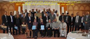 تقرير مؤتمر مقاصد القرآن الكريم في بناء الحضارة والعمران