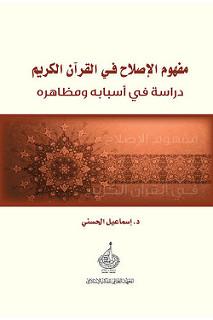 مفهوم الإصلاح في القرآن الكريم: دراسة في أسبابه ومظاهره