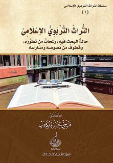 التراث التربوي الإسلامي: حالة البحث فيه، ولمحاتٌ من تطوُّره، وقطوفٌ من نُصوصِه ومَدَارِسِه