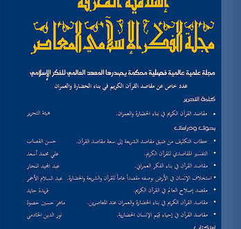 إصدار العدد 90 من مجلة إسلامية المعرفة