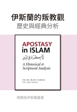 Apostasy in Islam: A Historical and Scriptural Analysis