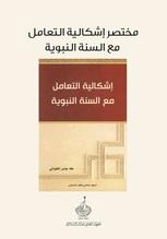 Ishkaliyat al ta'amul ma' al sunna al nabawiyya
