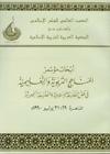 أبحاث مؤتمر المناهج التربوية والتعليمية في ظل الفلسفة الإسلامية والفلسفة الحديثة
