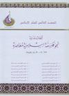 أبحاث ندوة نحو فلسفة إسلامية معاصرة