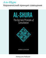 Al-Shura: The Qur'anic Principles of Consultation