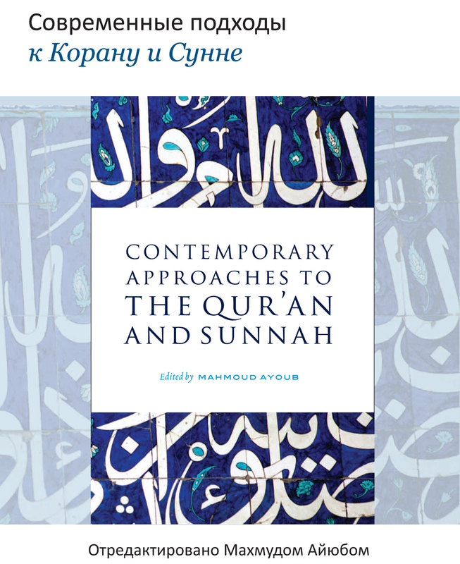 Contemporary Approaches to the Qur'an and Sunna