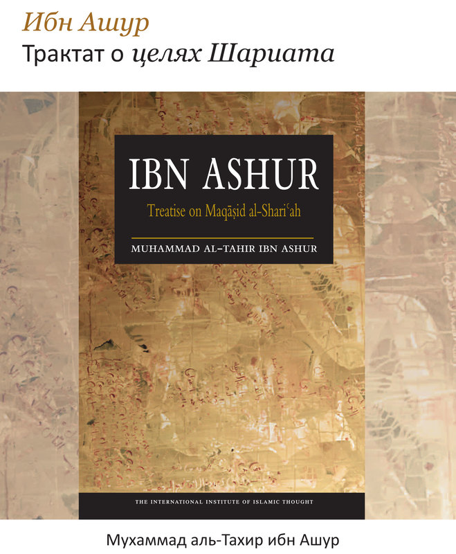 Ibn Ashur: Treatise on Maqasid al Shari'ah