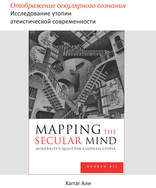 Mapping the Secular Mind: Modernity's Quest for a Modern Utopia