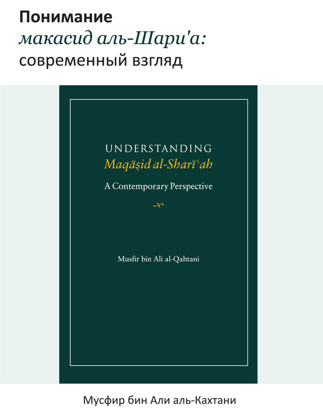 Understanding Maqasid Al Shari'ah