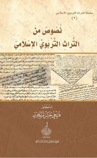 نصوص من التراث التربوي الإسلامي