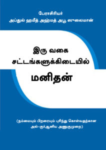 Tamil: Man Between the Two Laws' by AbdulHamid AbuSulayman