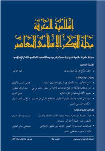 إسلامية المعرفة العدد 94