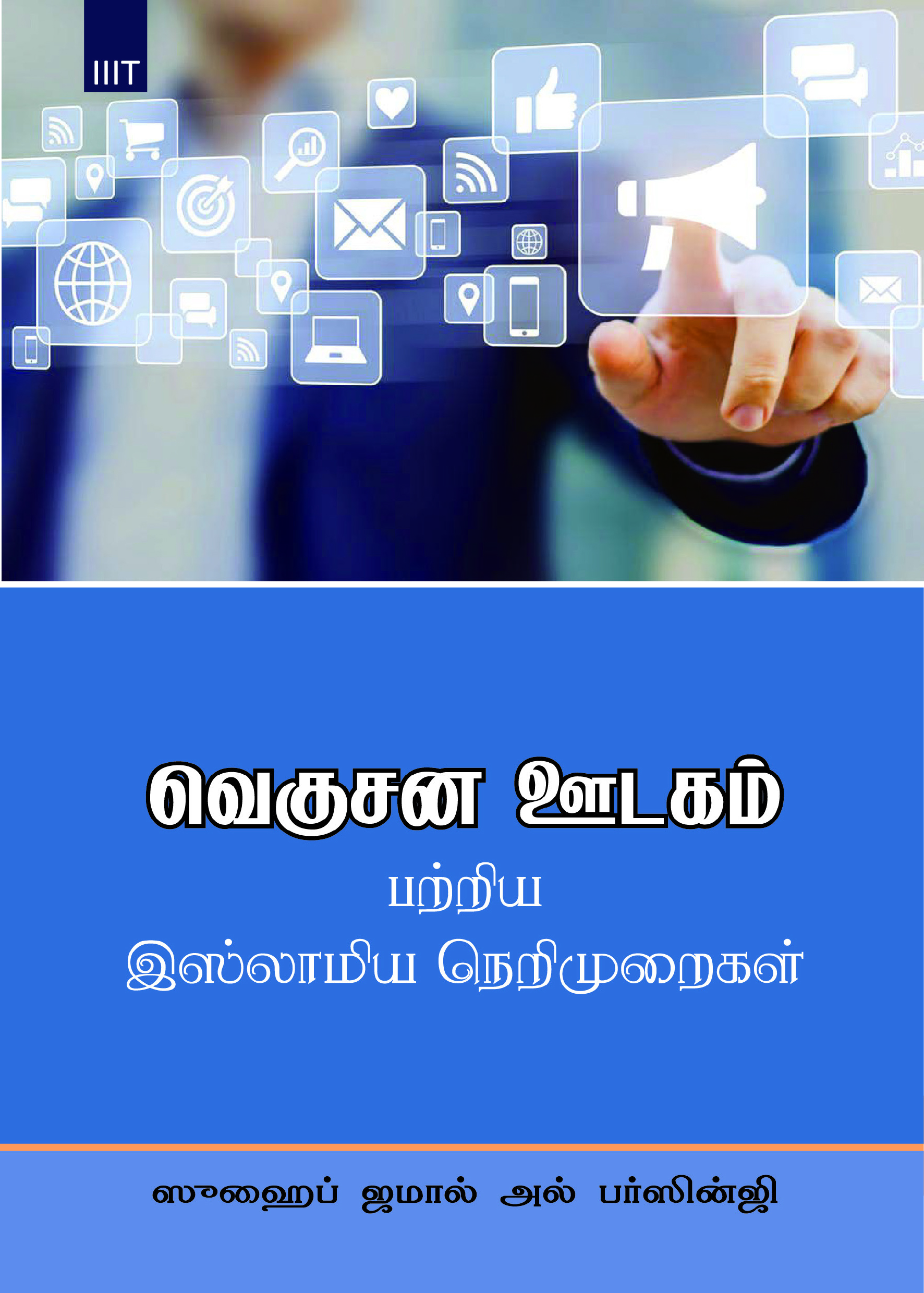 Tamil edition of 'Working Principles for an Islamic Model in Mass Media Communication' by Br. Suhaib Jamal alBarzinji