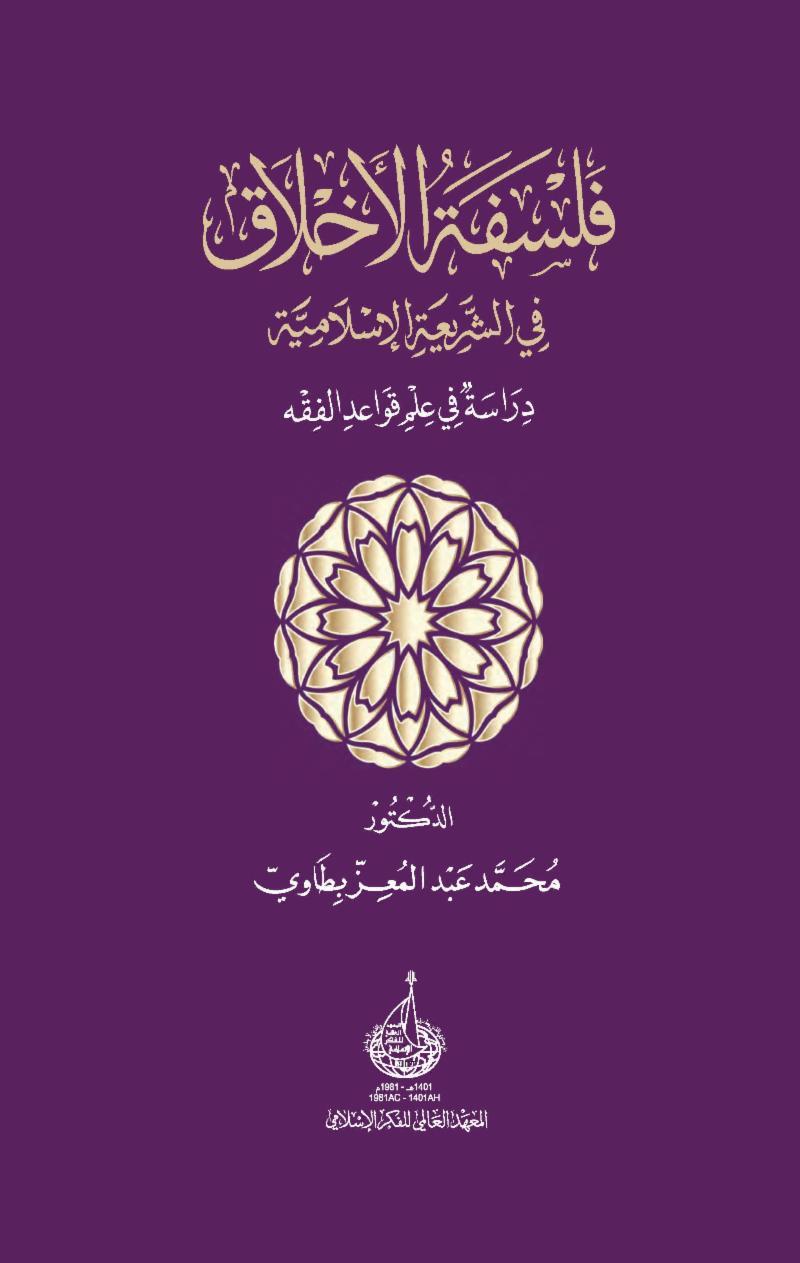 فلسفة الأخلاق في الشريعة الإسلامية - غلاف