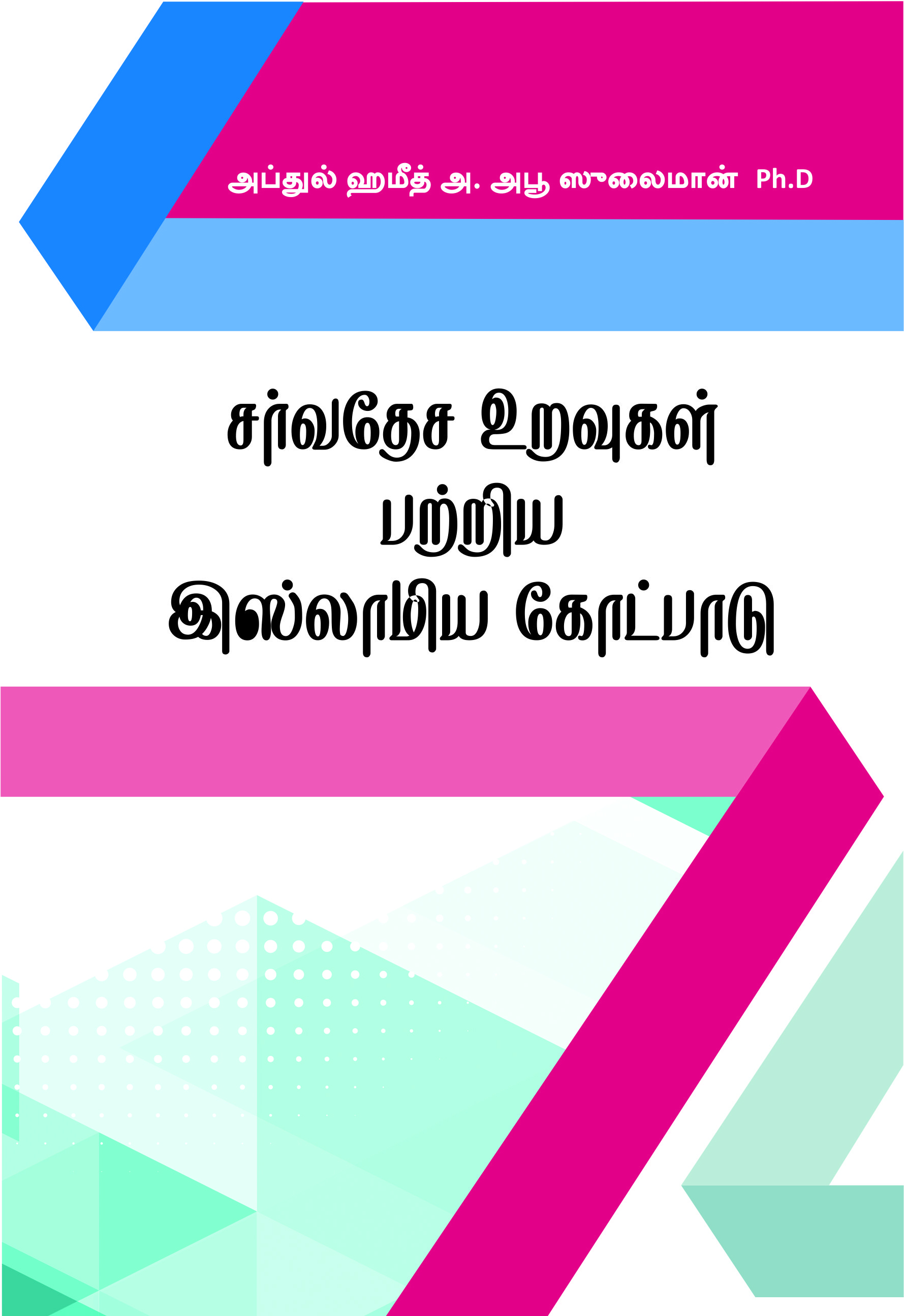 Tamil edition:  'An Islamic Theory of International Relations' by Dr. AbdulHamid AbuSulayman