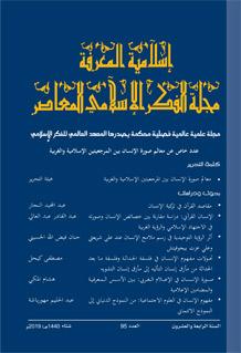 مجلة الفكر الإسلامي المعاصر
