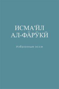 Isma'il Al Faruqi: Selected Essays - Russian