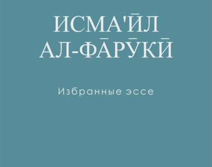 Isma'il Al Faruqi: Selected Essays - Russian