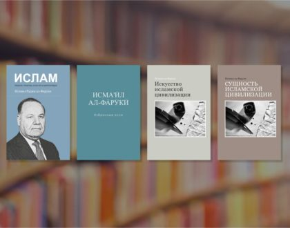 New Publications - Dr. Isma'il Al Faruqi - Russian