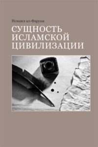 The Essence of Islamic Civilization - Russian