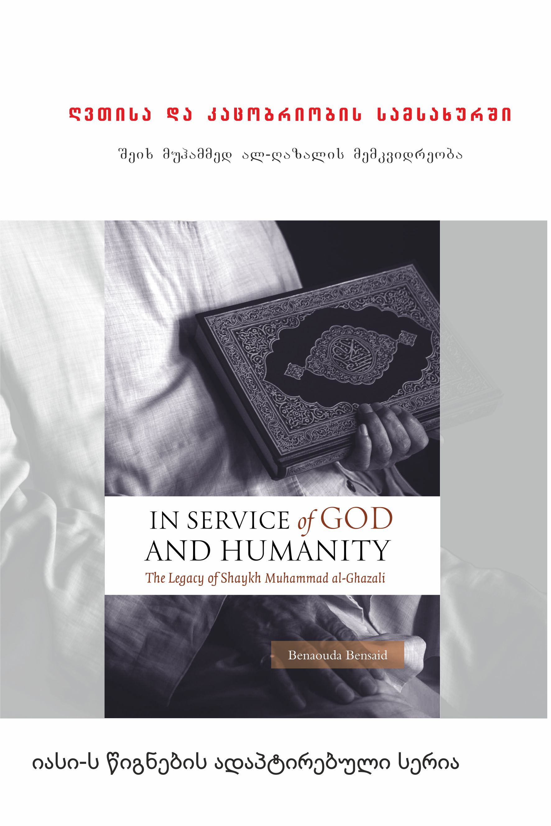 In Service of God and Humanity: The Legacy of Shaykh Muhammad al-Ghazali by Benaouda Bensaid
