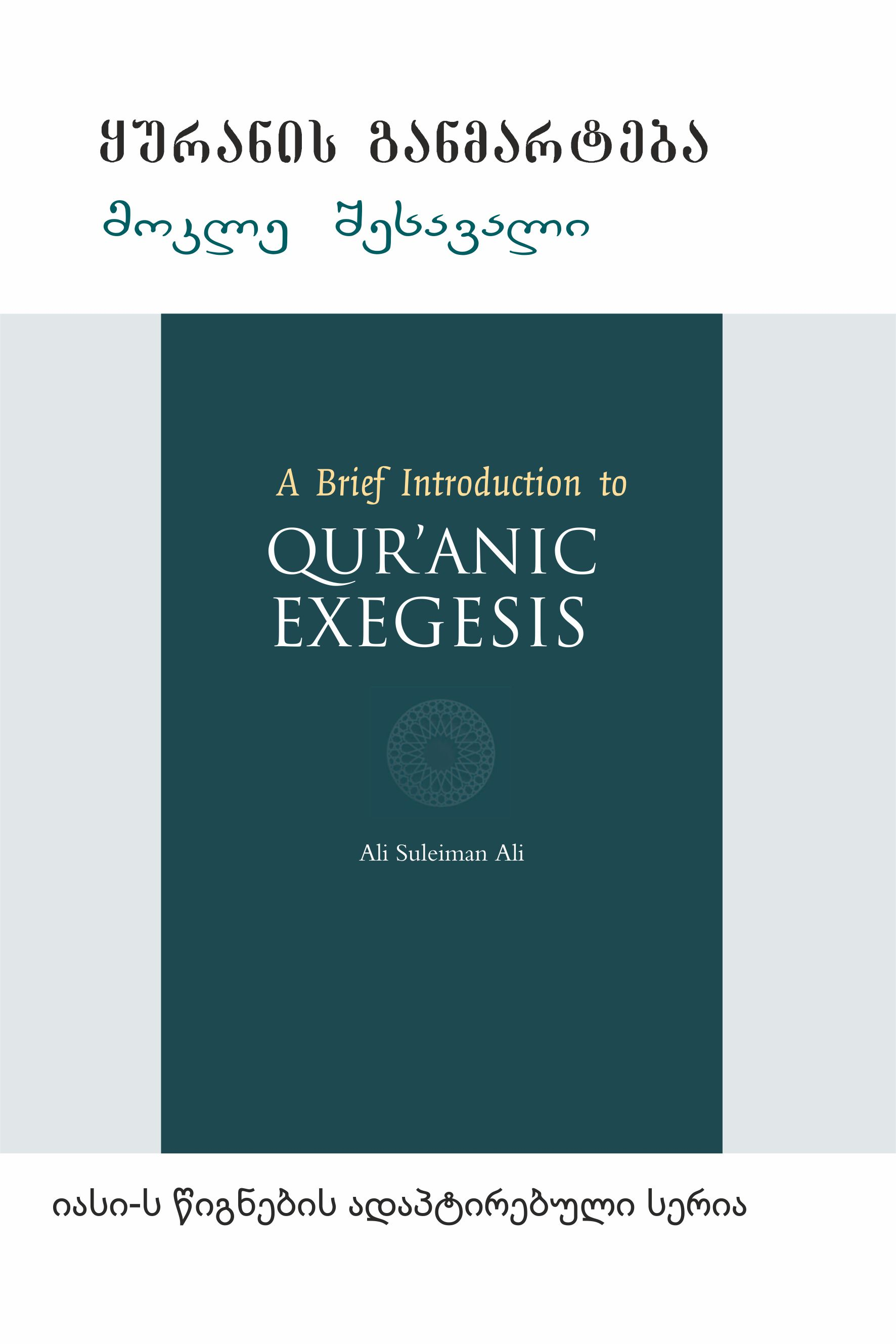 A Brief Introduction to Qur'anic Exegesis by Ali Suleiman Ali