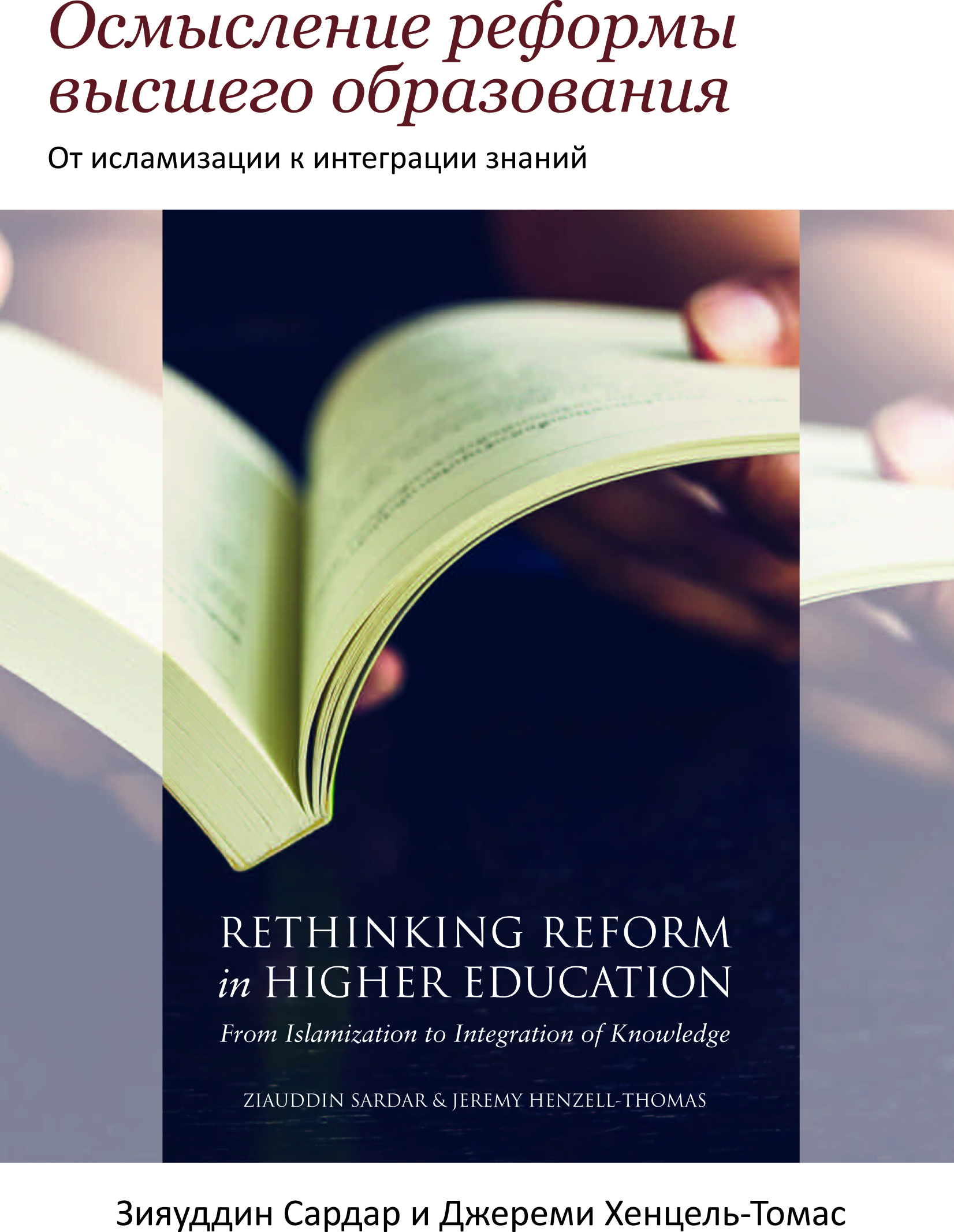 Rethinking Reform in Higher Education: From Islamization to Integration