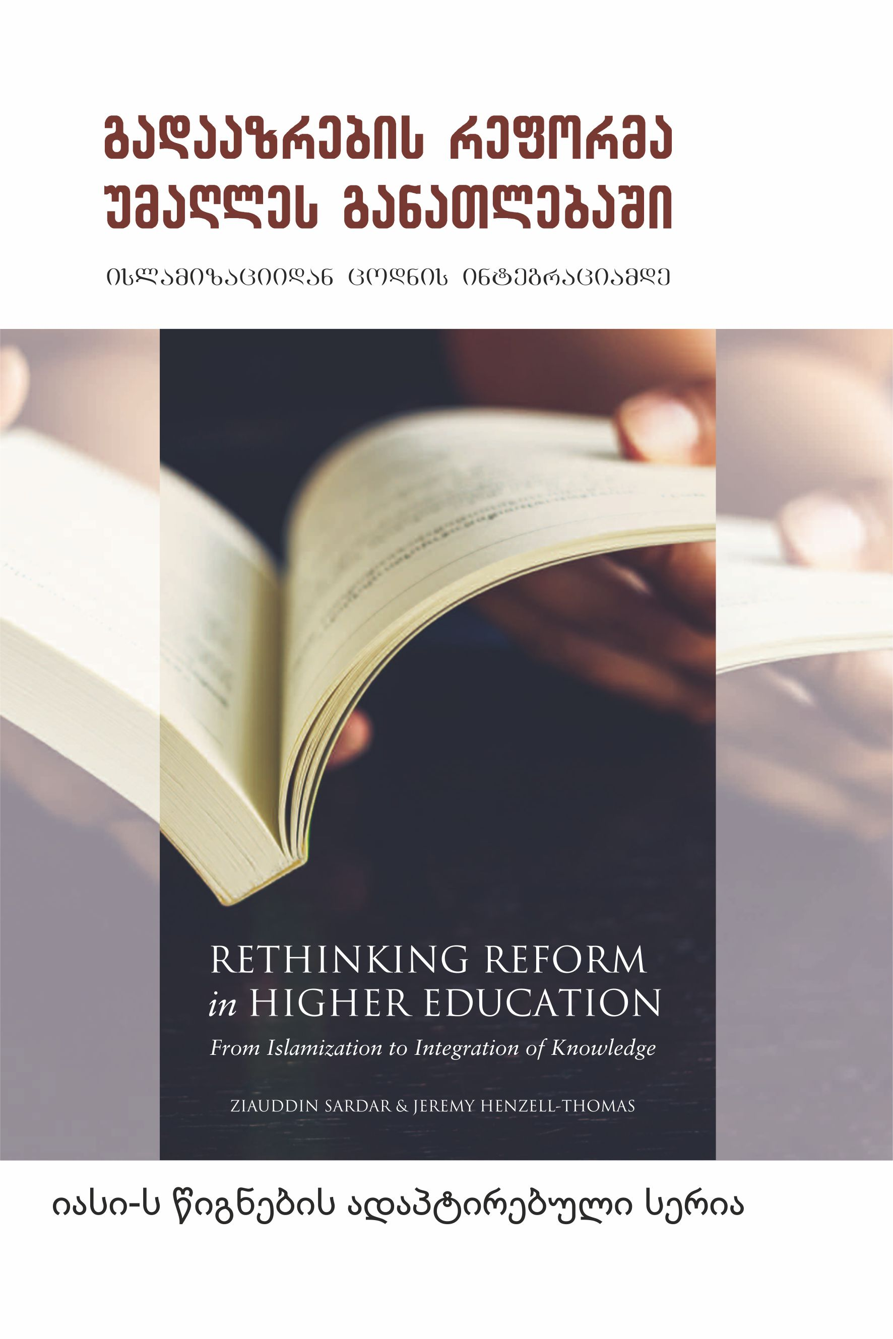 Rethinking Reform in Higher Education: From Islamization to Integration of Knowledge by Ziauddin Sardar and Jeremy Henzell-Thomas