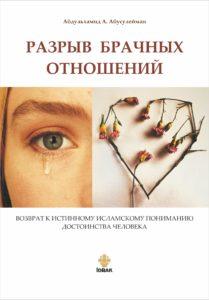 Marital Discord - Russian