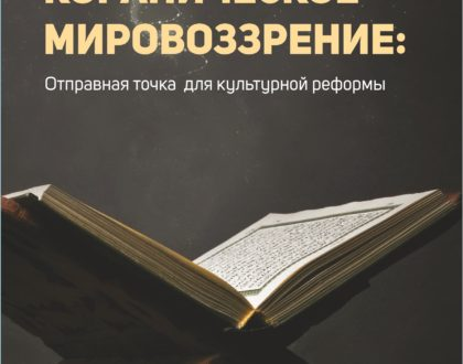 Russian Translation of The Qur'anic Worldview
