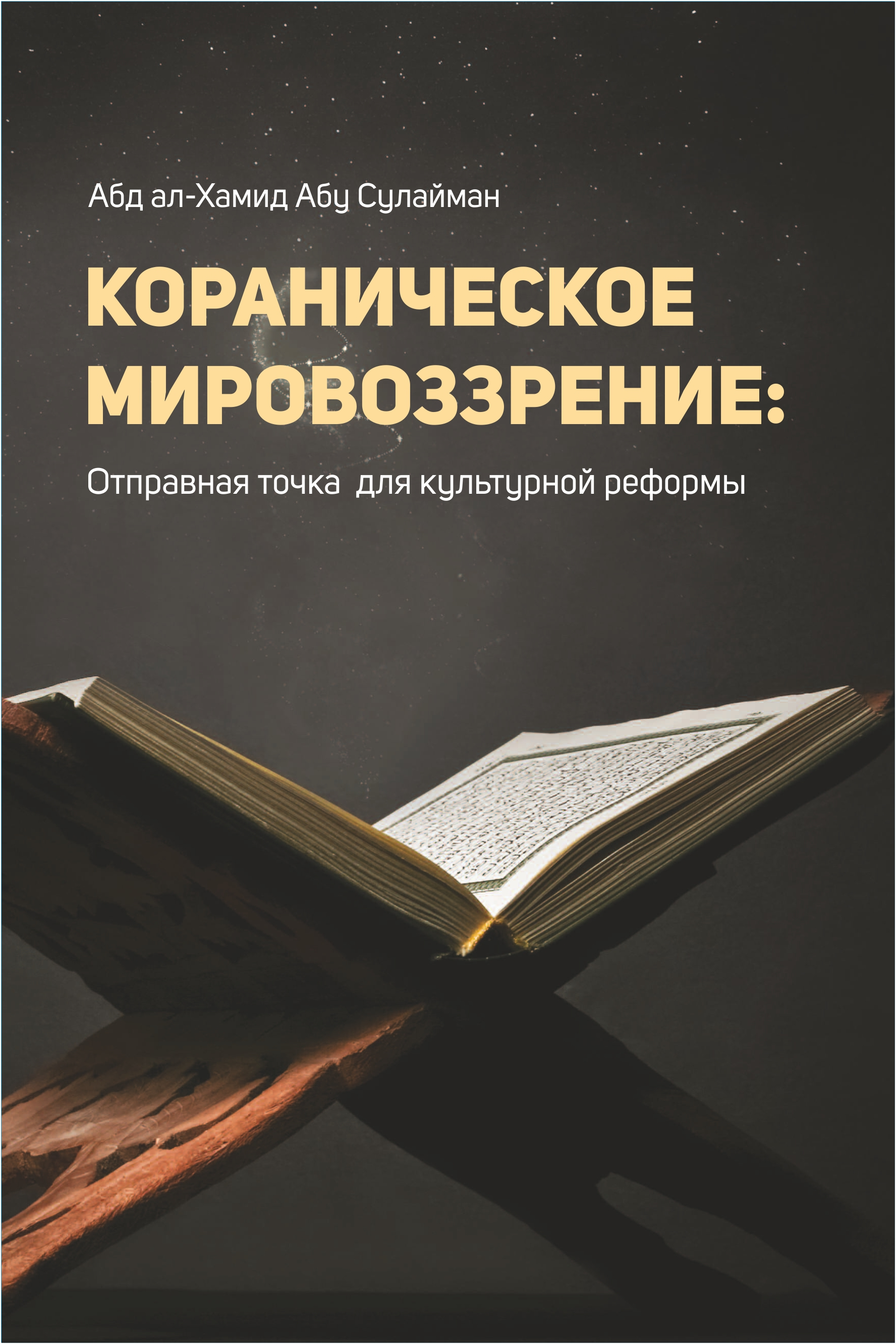 The Qur'anic Worldview - Russian