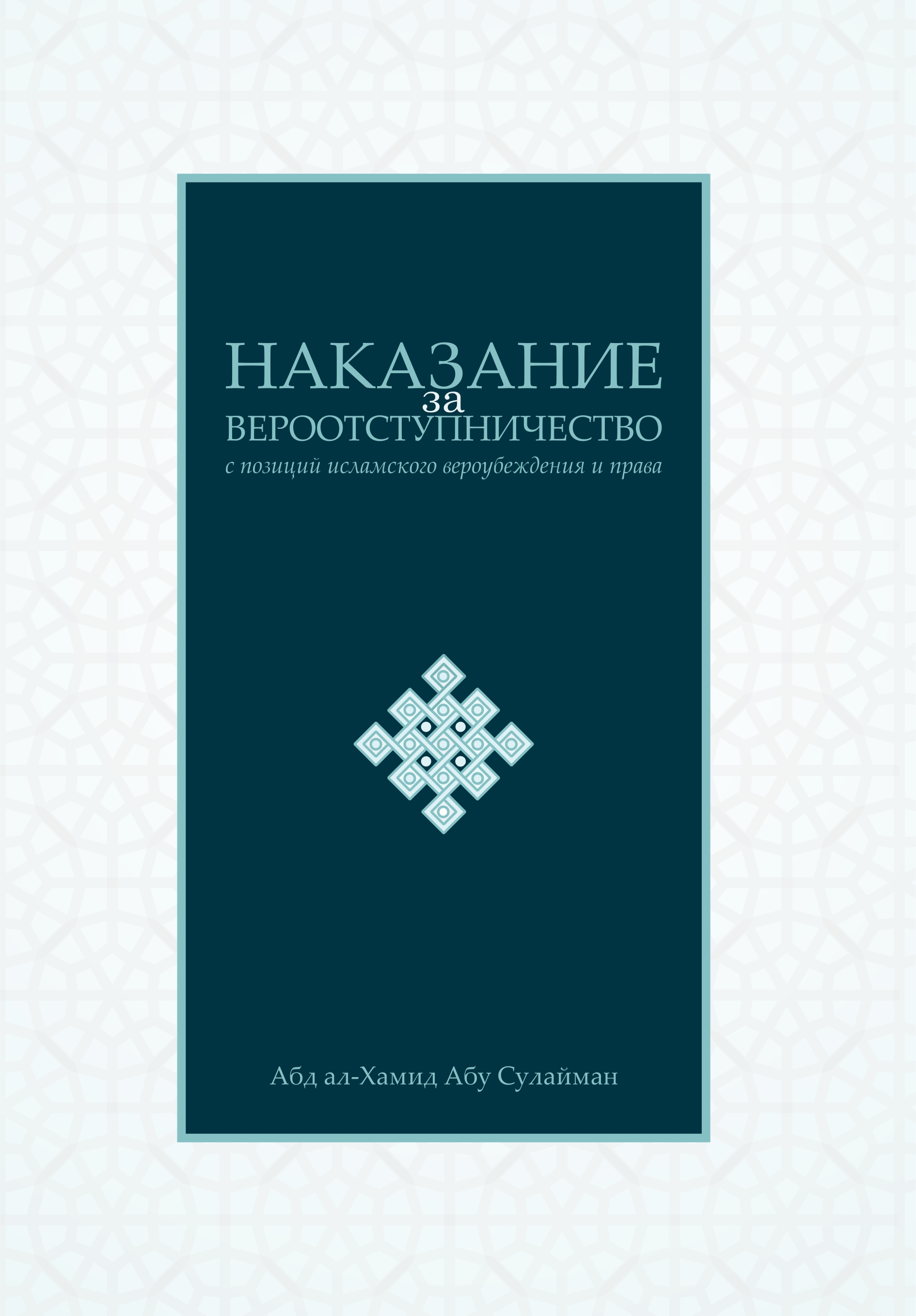 Punishment for Apostasy in Islam with regard to 'aqīda and Islamic Law - Russian
