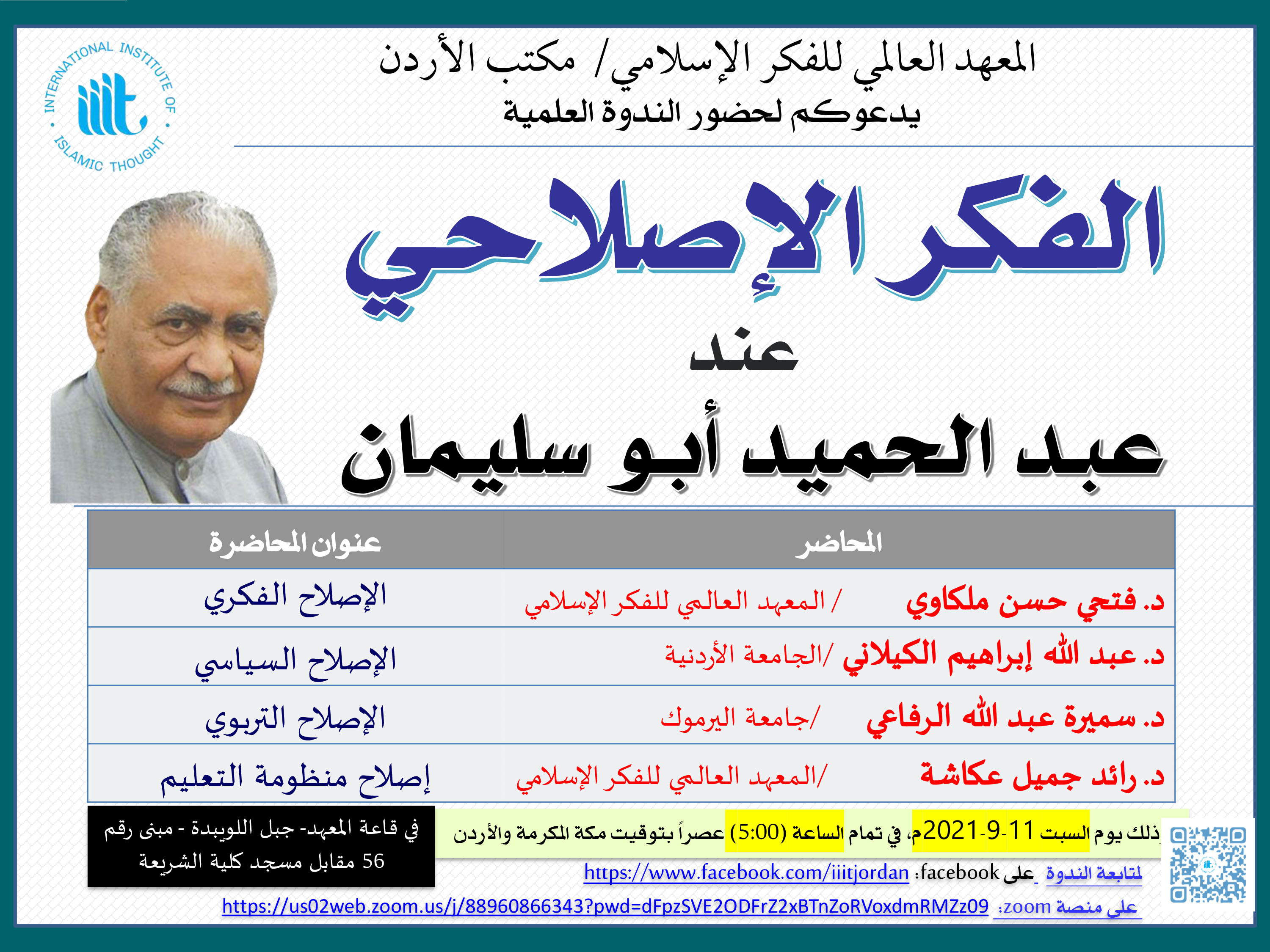 IIIT Jordan Organized an Academic Lecture About Dr. AbuSulayman on Saturday, September 11