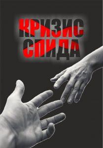 AIDS Crisis - Russian