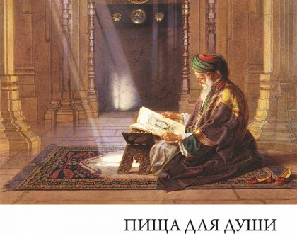 Abu Zayd al-Balkhi's Sustenance of the Soul: The Cognitive Behavior Therapy of A Ninth Century Physician - Russian