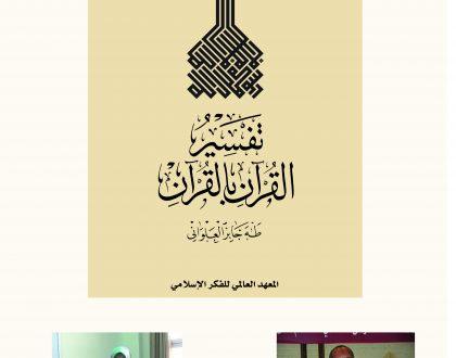"""محاضرة علمية نقاشية بمناسبة إشهار كتاب """"تفسير القرآن بالقرآن"""""""